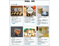 「北海道つながるモール」のトップページ(上)と掲載されている企業の一例(下)。「乳製品、卵等」「パン、菓子、スイーツ」「農産品、農産加工品」「肉類、肉加工品」「水産品、水産加工品」「麺類」「加工品その他」「物品」のジャンルに分かれている