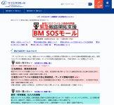 「ザ・ビジネスモール」内にある「BM SOSモール」のサイト