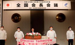 第40回全国大会「しあわせ福井さばえ大会」令和3年3月3日~7日間開催予定