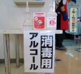 店舗の入り口近くには、来店客用のアルコール消毒スプレーを据え置く