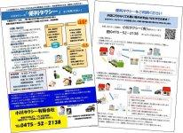 「便利タクシー」のチラシ。サービス内容や利用方法が書かれている