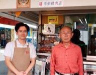 創業者・平船繁さん(右)から事業承継者・竹林誠さんへ、のれんと味が見事に引き継がれた