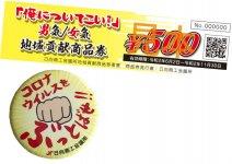 1枚500円20枚セットで1万2000円の「『俺についてこい!』男気/女気地域貢献商品券」(上)と、参加店舗に配布された缶バッジ(下)