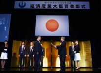第6回ものづくり日本大賞 経済産業大臣賞表彰式