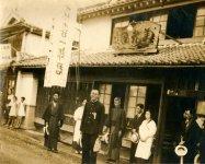 第二次世界大戦以前の店舗。伯父・森喜一郎さんの出征時に