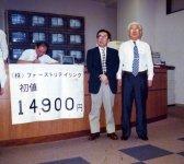 94年に念願の株式上場を果たす(当時)