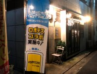 飲食店を中心に地元事業者の商品やサービスに福島ロボットテストフィールドにちなんだ商品名をつける「ロボテスコラボ」を開催