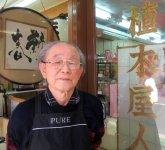 「母からは、商いでは飽きないものをつくらないといけないと言われていました」と会田正三さん