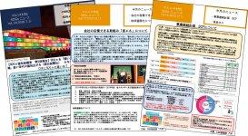 月1回配信しているSDGsニュース。八木さん自らが企画、編集、デザインを手掛けている