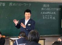就職支援のための高校職業講座
