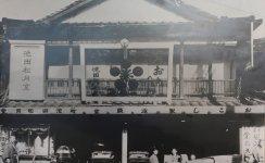 明治38(1905)年ごろの店舗。看板に「粟おこし」の文字がある