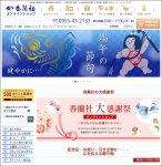 「香蘭社オンラインショップ」のサイト。数多くの陶磁器製品が掲載されている