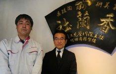香蘭社社長の深川祐次さん(右)と美術品事業部の北川秀幸さん。「焼き物も売り方によってはまだ売れると分かり、希望が湧いてきます」(深川さん)