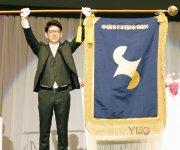 2020年度全国大会で、大会会長として大会旗を掲げる西村筆頭副会長