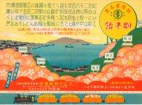 昭和15(1940)年ごろの広告。このころから地方発送を始めていた