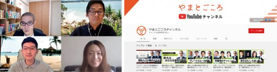 昨年4月から定期開催しているオンラインセミナー(左)は、延べ視聴者2万人以上。YouTubeチャンネルも開設し、観光戦略に関する情報を多角的かつスピーディーに発信(右)