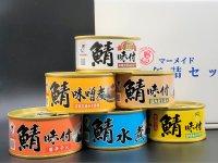鯖味付缶詰3缶1340円~、6缶詰め合わせ2630円(税込)