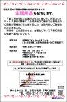 生理用品配布の案内チラシには「富士吉田商工会議所女性会から寄贈」と記され、希望者に配布された