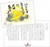 立石さんが描いた絵手紙