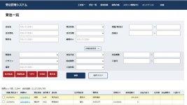 クラウド版の受注管理システム。顧客情報をはじめ全ての情報が一元管理できる