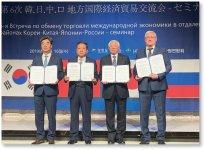 合意書に調印。左から韓国・魯会長、中国・鄭会長、三浦会頭、ロシア・VESELOV副会頭