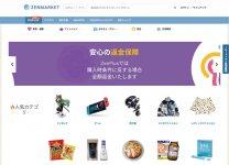 ゼンプラスのホームページ(zenmarket.jp/ja/marketplace.aspx)。商品は健康・美容、ファッション、おもちゃ・ホビー、食品、日用雑貨に分類して掲載されている