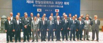 第8回日韓商工会議所首脳会議で意見交換を行った三村会頭(前列左から6人目)、朴会長(同7人目)ら両国代表団