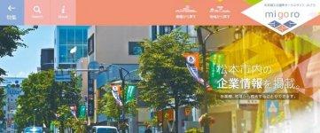 http://migoro.mcci.or.jp/にアクセスし、お得な情報を収集