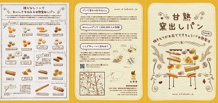 永楽堂の新商品「甘熟窯出しパン」の紹介カタログ。「甘熟窯出しパン」の価値を分かりやすく表現している