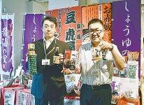 虎屋産業の中里英史さん(右)と同所の平井賢吾さん