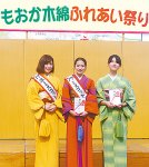 ミスコットンの神戸瑠璃さん(中央)、準ミスコットンの鈴木佑実さん(右)と田村愛さん