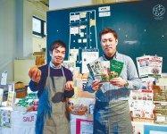 同所の田中信行さん(右)と永原和弥さん