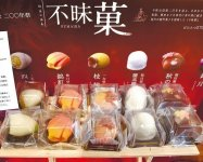 「不昧公二〇〇年祭」の記念菓子「不昧菓」