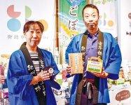 御坊をPRする同所の大土かおりさん(左)と佐藤浩知さん」