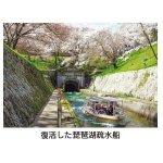 復活した琵琶湖疏水船