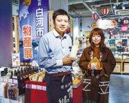 みそや地酒をPRする白河商工会議所の小林正典さん(左)ら