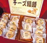 宮崎銘菓として定番人気の「チーズ饅頭」