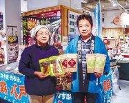製品をPRするマルカネの秋山絹代さん(左)と八戸商工会議所の原信一さん