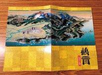 湯野浜温泉で使用される「日本酒メニューブック」