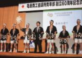 式典では、伝統の亀田木遣りを披露