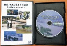 西日本豪雨発生当時の貴重映像も収録