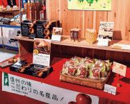 リンゴやチーズなど特産を生かした菓子も販売