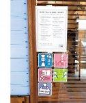 埼玉県彩の国「新しい生活様式」安心宣言とピクトグラムステッカーを併用して掲示