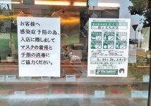 精肉店の店頭に貼られたポスター