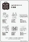 新しい旅のエチケット「交通編」