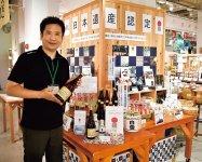「日本遺産認定を機に伊丹の酒をもっと広めたい」と同所の菊農さん