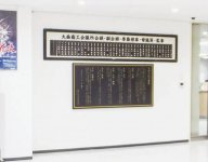 商工会議所に設置された花火憲章銘板