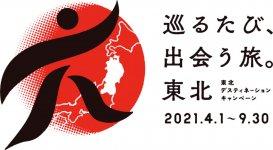 「東北デスティネーションキャンペーン」ロゴマーク