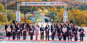 福島大笹生インターチェンジ開通記念式典 (2017(平成29年)11月4日)