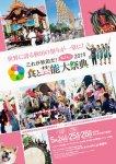 秋田の魅力発信イベント